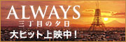 「ALWAYS 三丁目の夕日」オフィシャルサイト