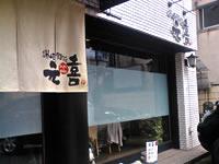 讃岐饂飩 元喜 東京都文京区