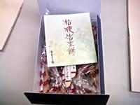桔梗屋信玄餅の包装体験